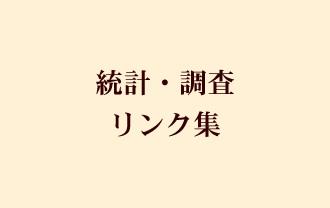 統計・調査・リンク集